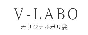 オリジナルポリ袋のV-LABO