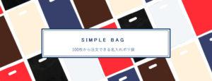 100枚から注文できるシンプルバッグ